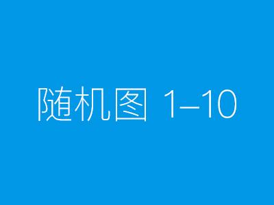 香港希玛眼科医院入驻珠海带来眼科新服务_fm分享平台